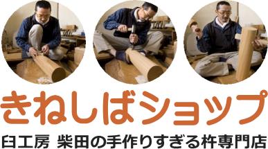臼工房 柴田の餅つき杵ショップ