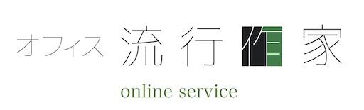 オフィス流行作家オンラインサービス