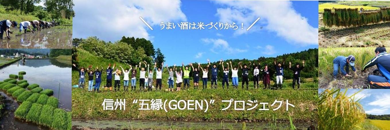 """信州""""五縁(GOEN)""""プロジェクト"""