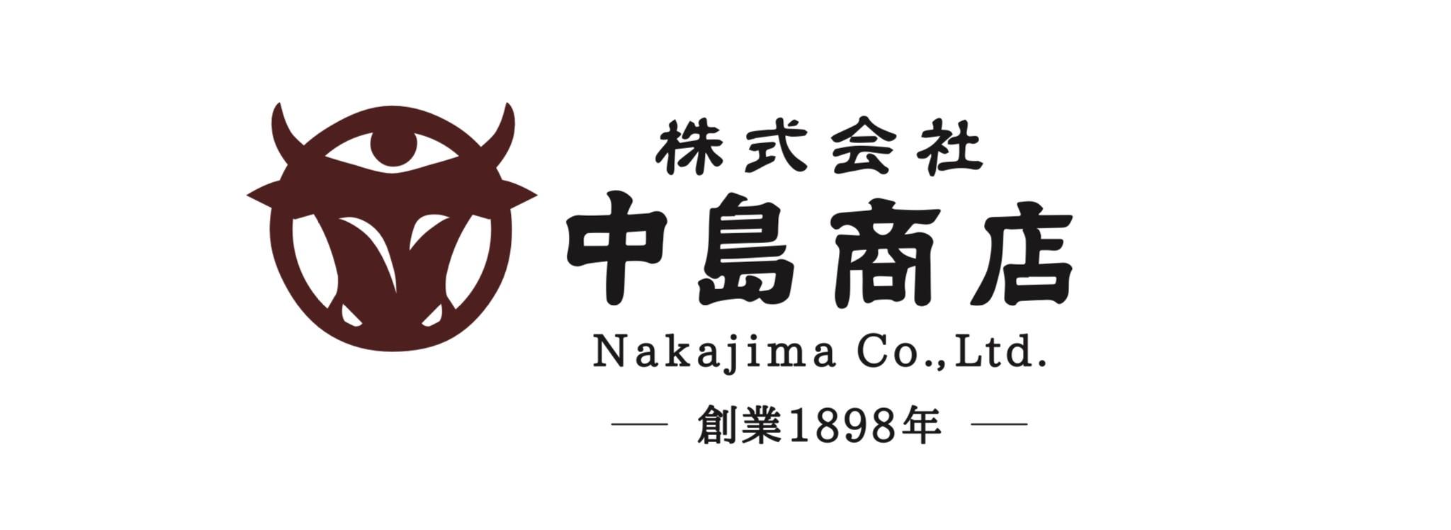 株式会社 中島商店
