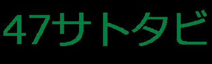 47サトタビ ~ 風景写真家 佐藤尚の公式通販サイト