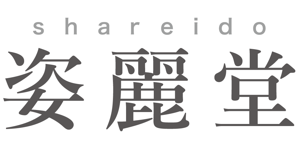 姿麗堂 -Shareido-
