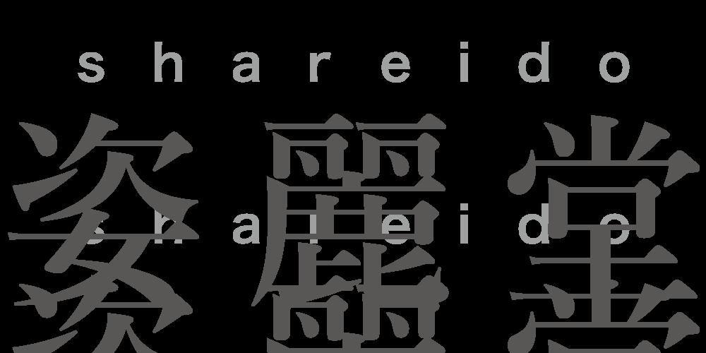 姿麗堂 -Shareido-