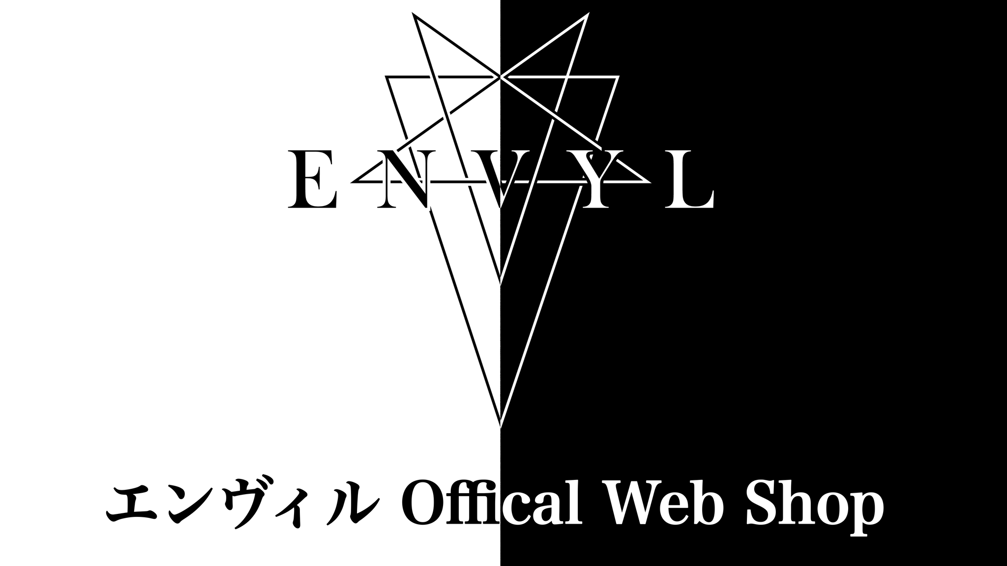 エンヴィル OFFICIAL WEB SHOP