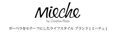 Mieche(ミーチェ)