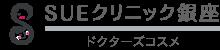 SUEクリニック銀座 ドクターズコスメ