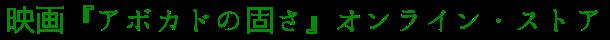 『アボカドの固さ』公式グッズ販売ページ