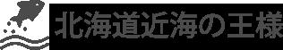 鮭頭なら北海道近海の王様 公式サイト
