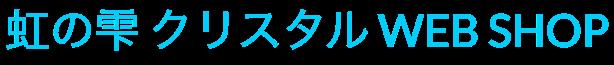 虹の雫  クリスタル WEB SHOP