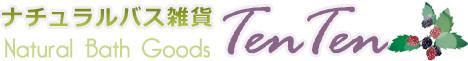 ナチュラルバス雑貨 TenTen