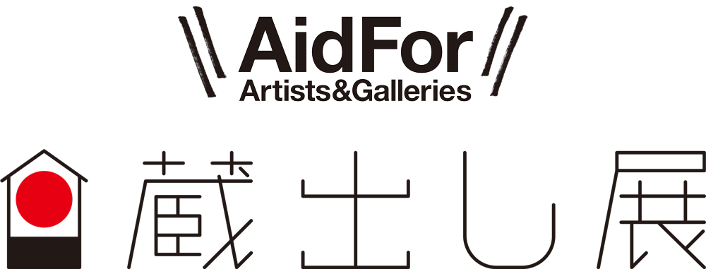 Aid For Artists & Galleries