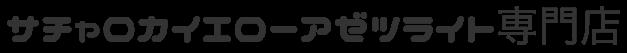 サチャロカイエローアゼツライト専門店 | satyaloka-yellow.com