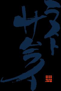 本格焼酎|ラストサムライ