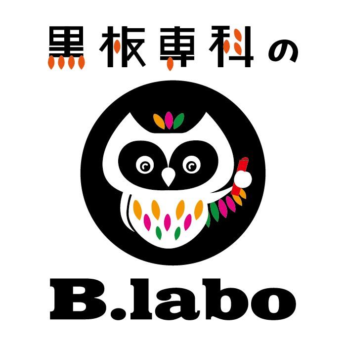 黒板専科のB.labo