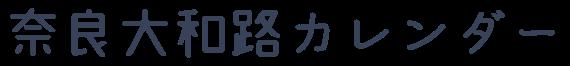 奈良大和路カレンダー ~ご自宅に名佛の御姿を~