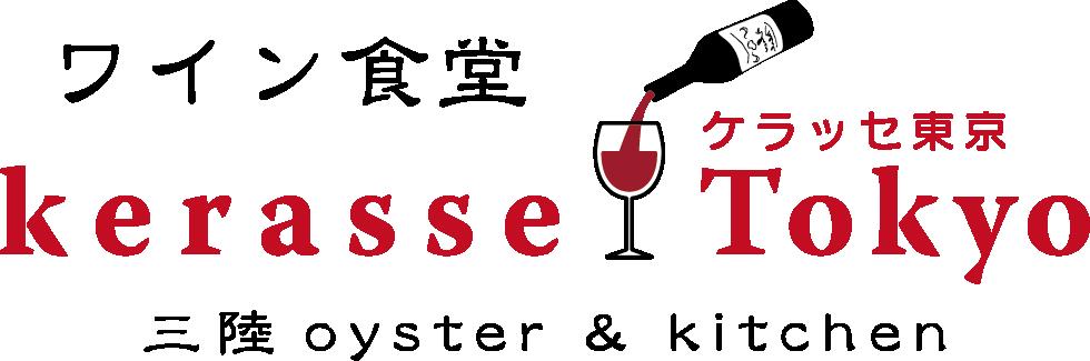 三陸ワイン食堂 ケラッセ東京