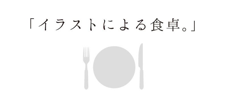 イラストによる食卓。
