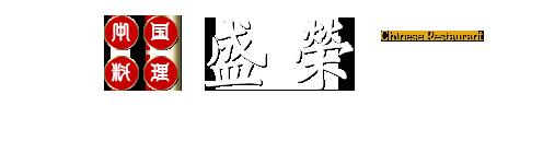 中国料理 盛榮~せいえい~