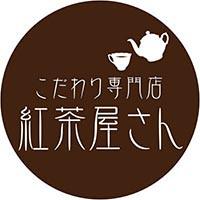 こだわり専門店紅茶屋さん