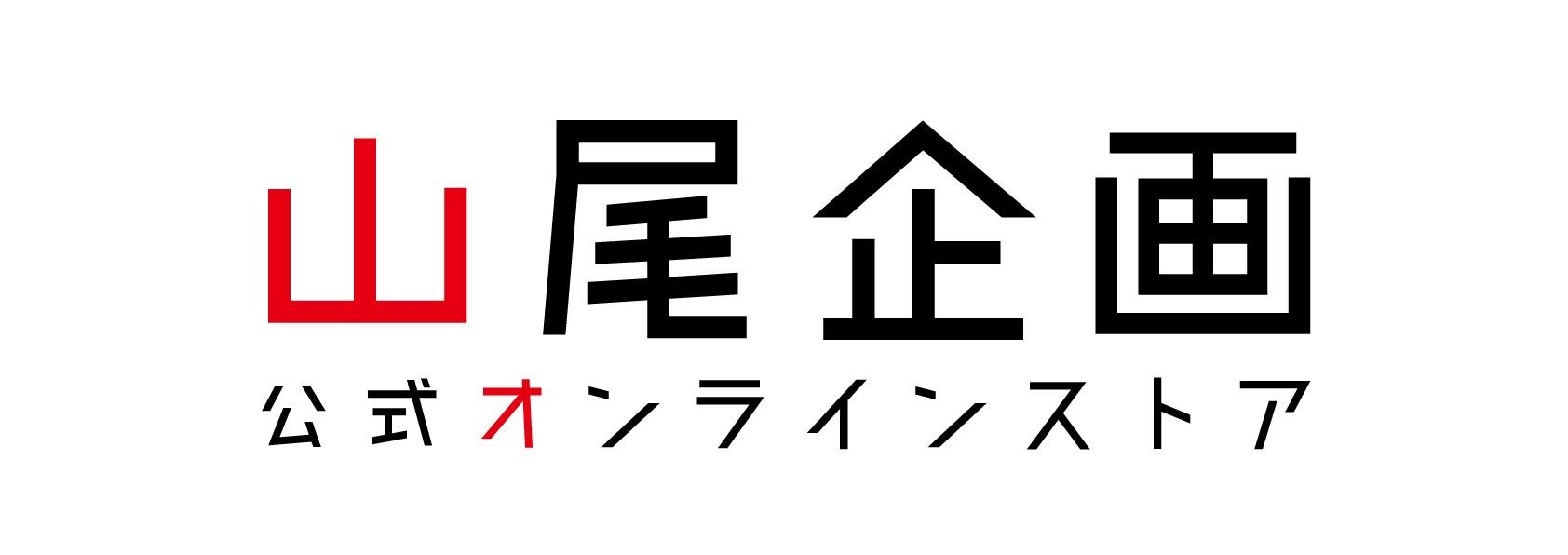 """山尾企画 公式オンラインストア """"山オ"""""""