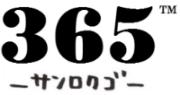 365 サンロクゴ