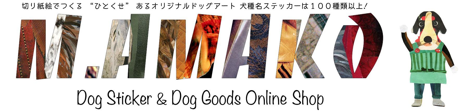 ひとくせあるドッグアートM.AMAKO|甘すぎない犬グッズ通販ショップ