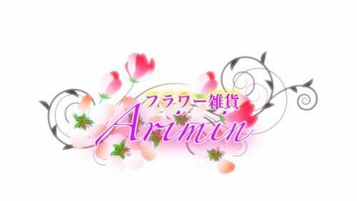 フラワー雑貨 Arimin