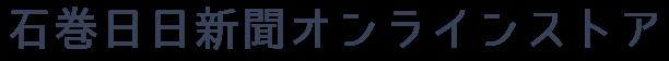 石巻日日新聞オンラインストア