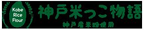 神戸米っこ物語
