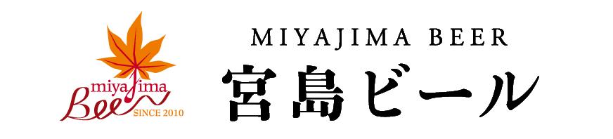 宮島ビール - Miyajima Beer -