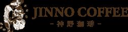 JINNO COFFEE ~神野珈琲~ 通販サイト