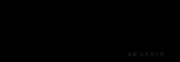 本屋ルヌガンガ
