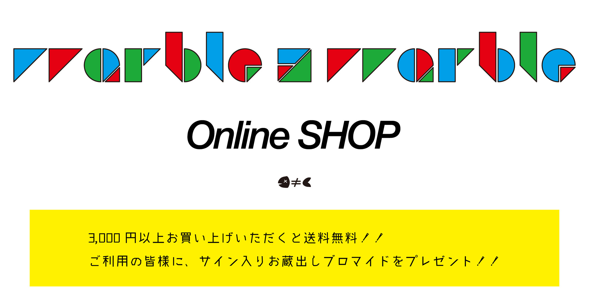 marble≠marble ONLINE SHOP