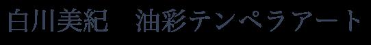 白川美紀 油彩テンペラアート
