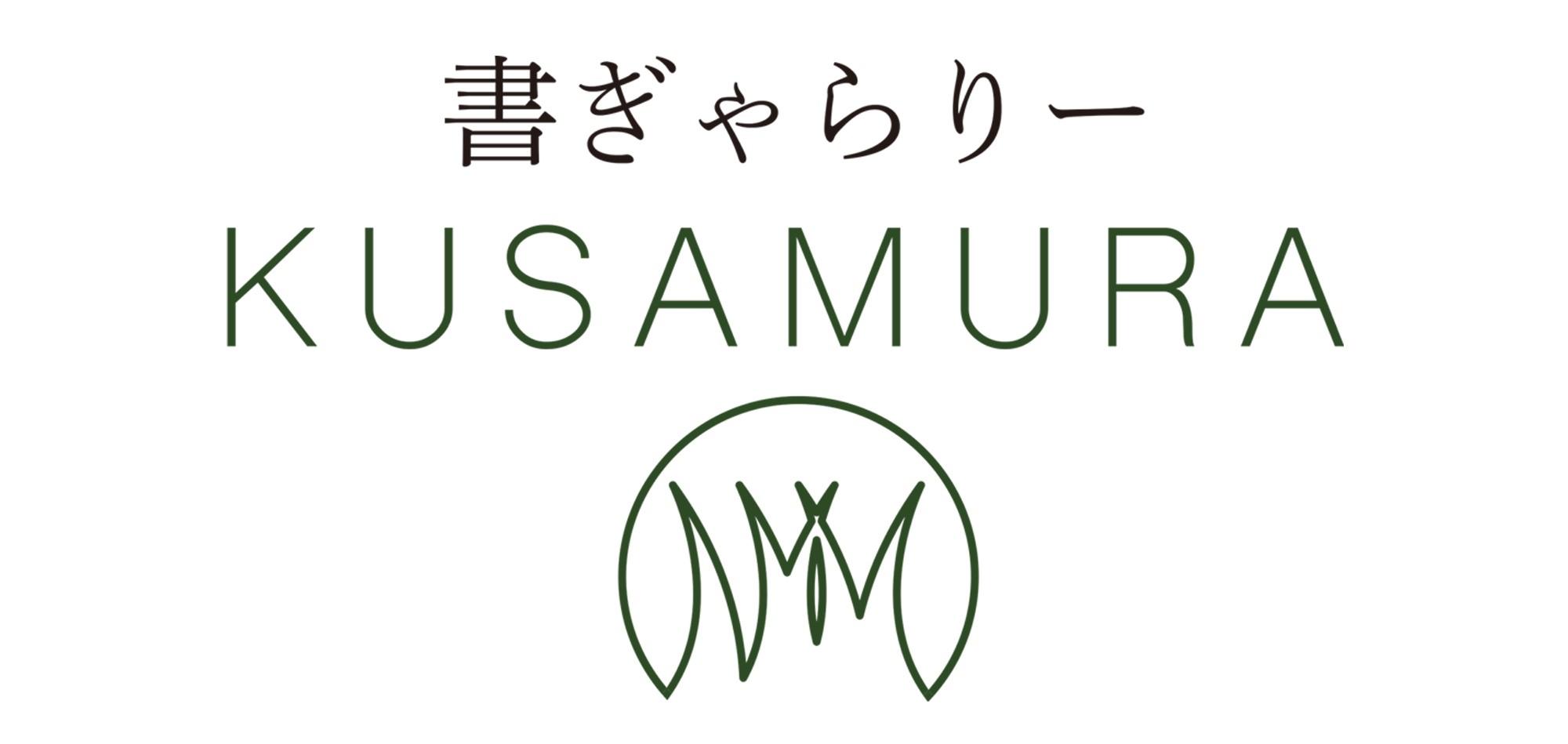 書ぎゃらりー KUSAMURA