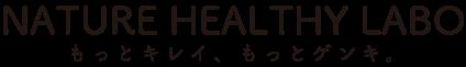 ナチュレヘルシーラボ公式オンラインショップ