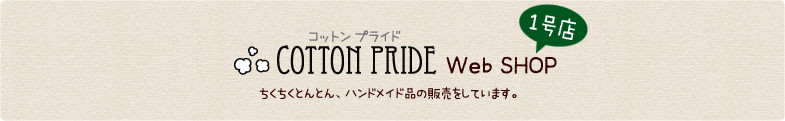 cotton pride 1号店
