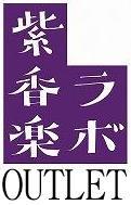 紫香楽ラボOUTLET ~陶器(信楽焼)専門店~