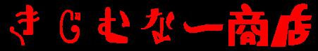 KIJIMUNA SHOP