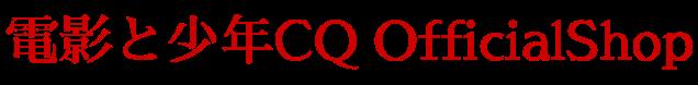 電影と少年CQ Official Shop