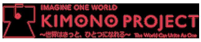イマジンワンワールドKIMONOプロジェクト