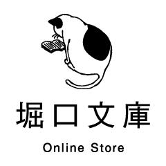 堀口文庫|Online Store