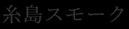 糸島スモーク