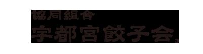 宇都宮餃子会 公式通販  <単品注文OK!宇都宮餃子ネットショップ>