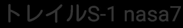 トレイルS-1 nasa7