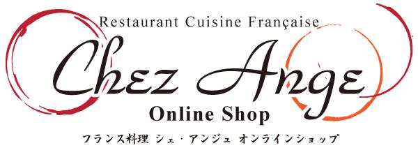 青森県弘前市のフランス料理シェアンジュ(Chez Ange)オンラインショップ