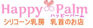 Happy Palm ハッピーパーム