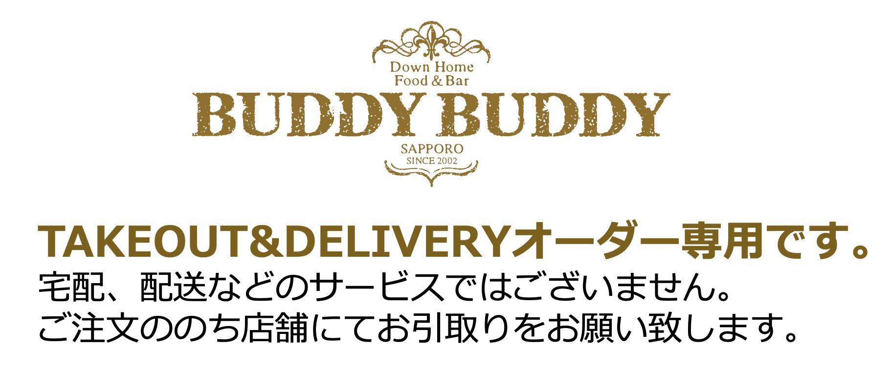 バディバディ<札幌>BUDDYBUDDY