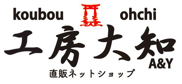 大知ウキ公式通販サイト『工房大知A&Y』ネットショップ
