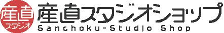 産直スタジオショップ